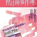 0 - 女大學生會計師事件簿 - 03