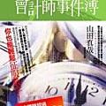 0 - 女大學生會計師事件簿 - 05