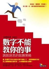 0 - 女大學生會計師事件簿 - 06
