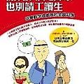 0 - 女大學生會計師事件簿 - 07