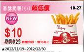 KFC 半籃小薯 02