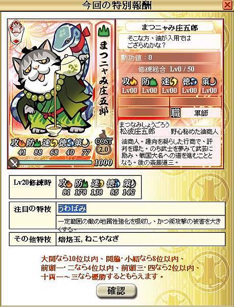 0-信喵之野望 - 貓場特別報酬 - 道三(譽)
