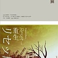 0 - 好書推薦 - 時之迴旋三部曲 - 01