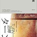 0 - 好書推薦 - 時之迴旋三部曲 - 02