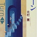 0 - 好書推薦 - 時之迴旋三部曲 - 03