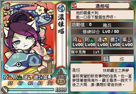 0 - 信喵之野望 - 貓咪吉 - 神力加持 濃姬 (寶)