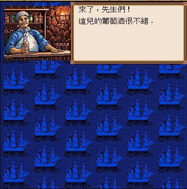 0 - 大航海時代 - 05 - 酒館