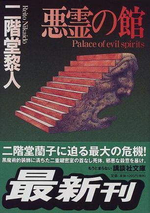 0 - 好書推薦 - 二階堂黎人 - 02 - 惡靈之館