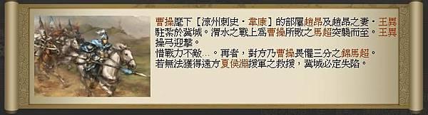 0 - 100三國 - 攻涼州 - 00