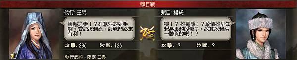 0 - 100三國 - 攻涼州 - 03