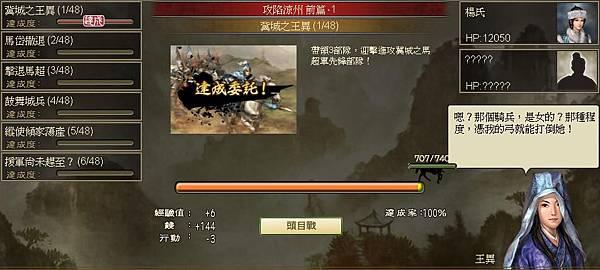 0 - 100三國 - 攻涼州 - 02