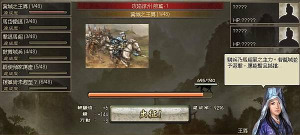 0 - 100三國 - 攻涼州 - 01