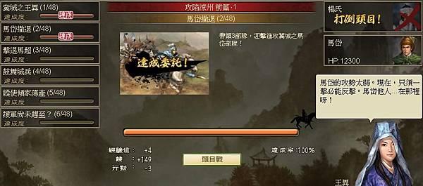 0 - 100三國 - 攻涼州 - 06