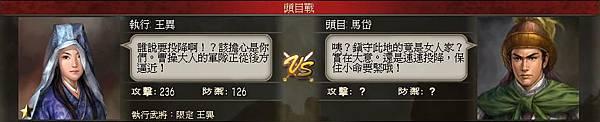 0 - 100三國 - 攻涼州 - 07