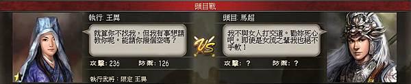 0 - 100三國 - 攻涼州 - 11