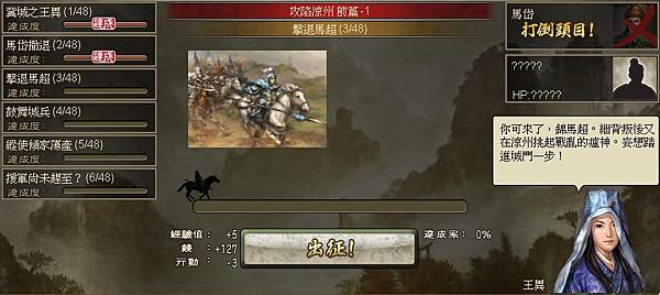 0 - 100三國 - 攻涼州 - 09