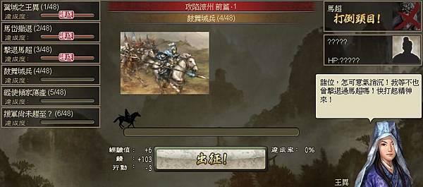 0 - 100三國 - 攻涼州 - 13