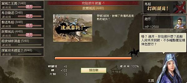 0 - 100三國 - 攻涼州 - 14