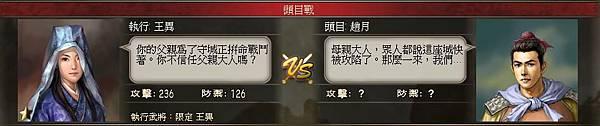 0 - 100三國 - 攻涼州 - 15