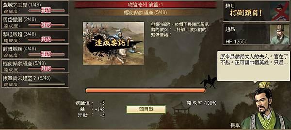 0 - 100三國 - 攻涼州 - 18