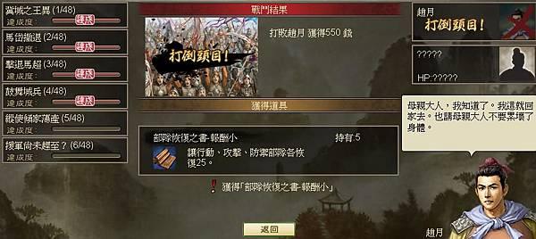 0 - 100三國 - 攻涼州 - 16