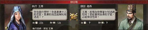 0 - 100三國 - 攻涼州 - 19