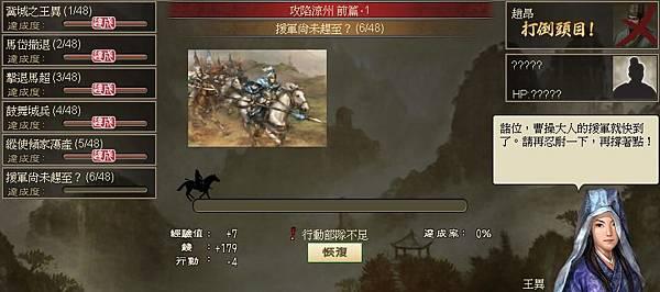 0 - 100三國 - 攻涼州 - 21