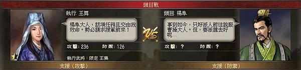 0 - 100三國 - 攻涼州 - 23