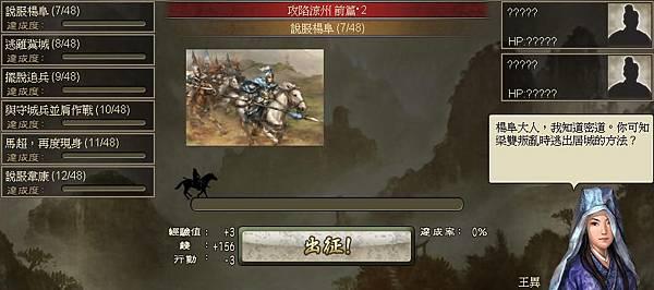 0 - 100三國 - 攻涼州 - 25