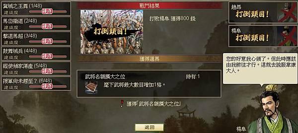 0 - 100三國 - 攻涼州 - 24