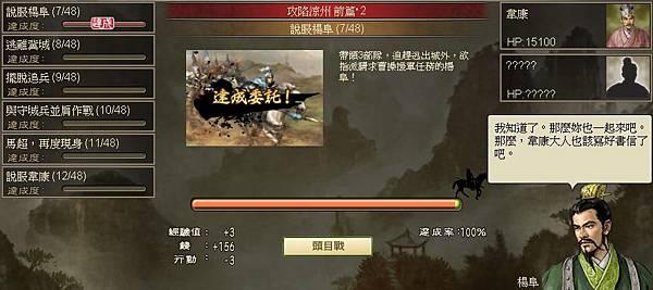 0 - 100三國 - 攻涼州 - 26