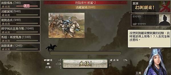 0 - 100三國 - 攻涼州 - 29