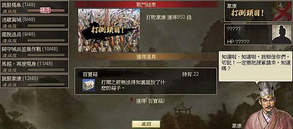0 - 100三國 - 攻涼州 - 28