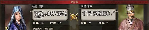 0 - 100三國 - 攻涼州 - 27