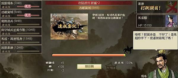 0 - 100三國 - 攻涼州 - 30
