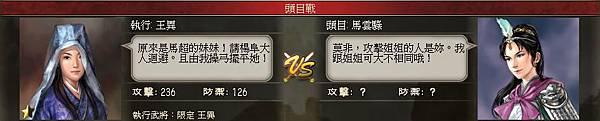 0 - 100三國 - 攻涼州 - 31