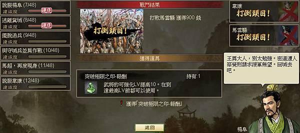 0 - 100三國 - 攻涼州 - 32