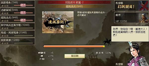 0 - 100三國 - 攻涼州 - 34