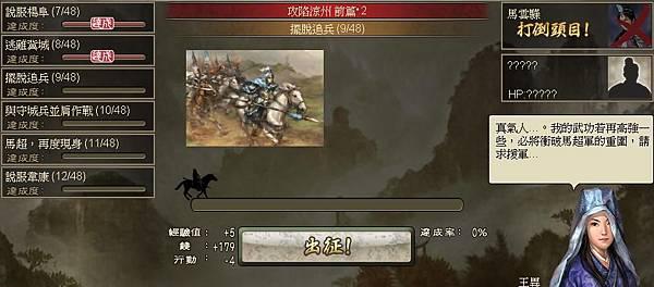 0 - 100三國 - 攻涼州 - 33