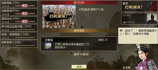 0 - 100三國 - 攻涼州 - 36