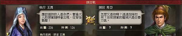 0 - 100三國 - 攻涼州 - 39