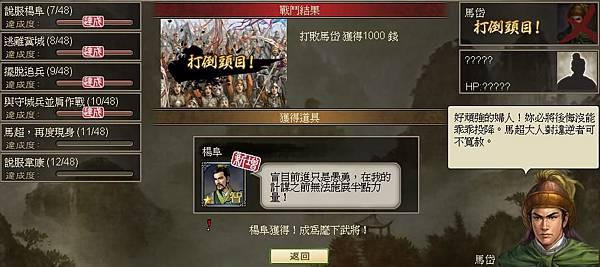 0 - 100三國 - 攻涼州 - 40