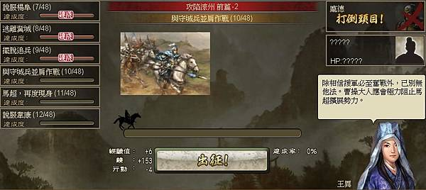 0 - 100三國 - 攻涼州 - 37
