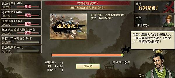 0 - 100三國 - 攻涼州 - 38
