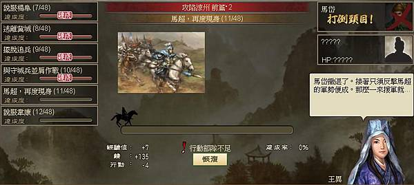 0 - 100三國 - 攻涼州 - 41