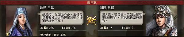 0 - 100三國 - 攻涼州 - 43