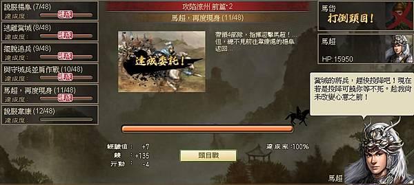 0 - 100三國 - 攻涼州 - 42