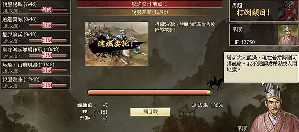 0 - 100三國 - 攻涼州 - 46