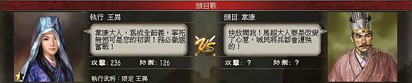 0 - 100三國 - 攻涼州 - 47
