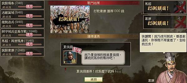 0 - 100三國 - 攻涼州 - 48